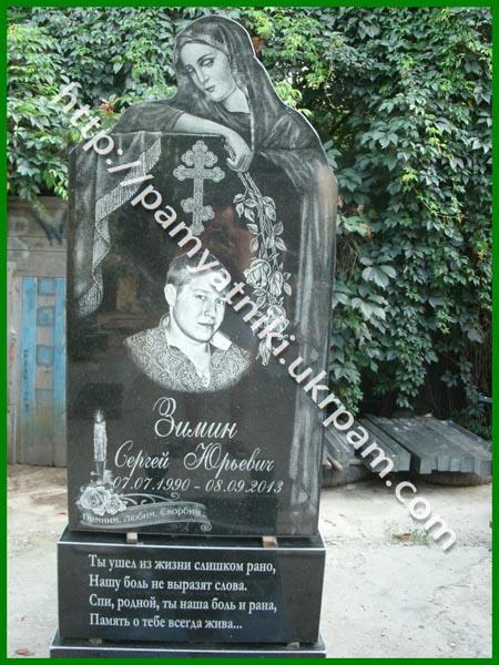 Цены на памятники спб на изготовление памятников в смоленске энгельсе